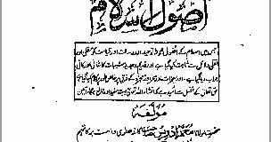 Usool e Islam By Maulana Muhammad Idrees Kandhalvi PDF