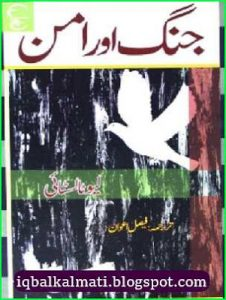 War And Peace Urdu Translation By Leo Tolstoy
