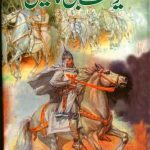 Yousuf Bin Tashfin by Naseem Hijazi