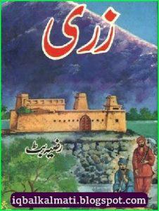 Zari Novel By Razia Butt