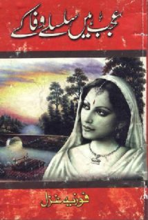 Ajab Hain Silsilay Wafa Ke Novel By Fozia Ghazal Pdf