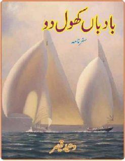 Badban Khol Do By Waheed Qaisar Pdf Download