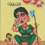Biwi Funny Novel By Shaukat Thanvi Pdf