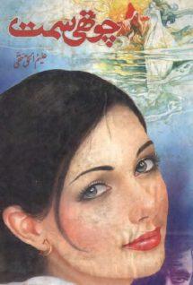 Chothi Simat Novel By Aleem Ul Haq Haqi Pdf
