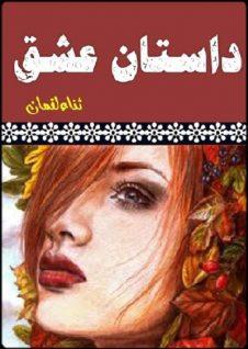 Dastan e Ishq Novel By Sana Luqman Pdf Download