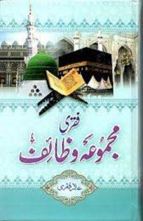 Faqri Majmua e Wazaif By Allama Alam Faqri Pdf