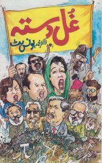 Ghul Dasta Urdu By Muhammad Younas Butt Pdf