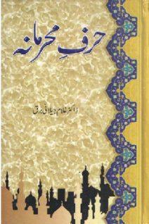 Harf e Mehrmana By Dr Ghulam Jilani Barq Pdf