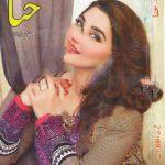 Hina Digest May 2015