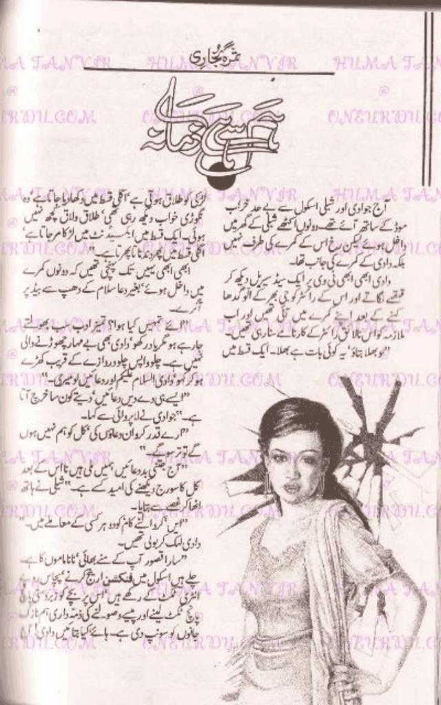 Hum Se Hai Zamana (Complete Story) 05