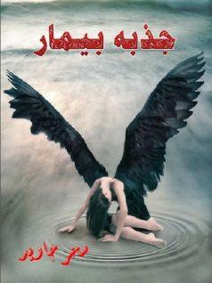 Jazba e Beemar Novel By Sehar Javed Pdf