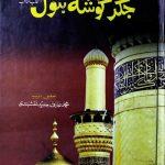 Jigar Gosha e Batool Poetry By Arif Javed Naqshbandi Pdf