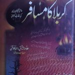 Karbala Ka Musafir By Mushtaq Ahmad Nizami Pdf