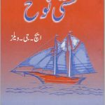 Kashti e Nooh Novel By H G Wells Pdf Download