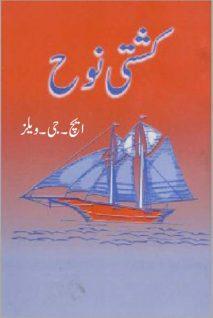Kashti e Nooh Novel By H G Wells Pdf Download