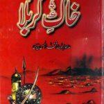 Khak e Karbala Urdu By Syed Iftikhar Ul Hassan Pdf