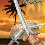 Khalid Bin Waleed Urdu By Almas MA Pdf