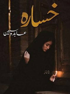Khasara Novel Urdu By Abida Sabeen Pdf Download