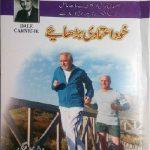 Khud Aitmadi Barhain By Dale Carnegie Pdf