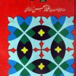 Kufr e Yazeed Urdu By Syed Iftikhar Ul Hassan Shah Pdf