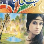 Mohabbat Ki Sham Novel By Sidratul Muntaha Pdf