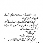 Nadam Tesha Imran Series