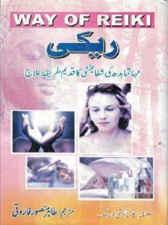 Reiki Urdu Translation Book By Kajsa Borang Pdf