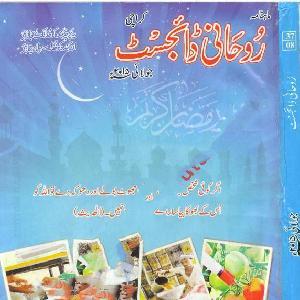 Rohani Digest july 2015