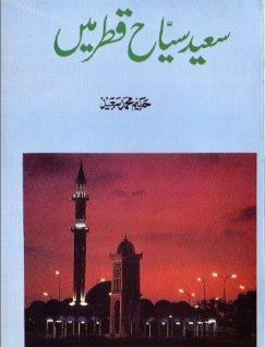 Saeed Sayah Qatar Main By Hakeem M Saeed Pdf