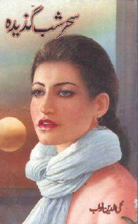 Sahar Shab Gazeeda Novel By Mohiuddin Nawab Pdf