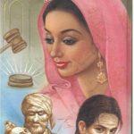 Shab e Wisal By Mirza Amjad Baig Advocate Pdf