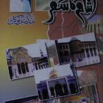 Sham Ka Safar Urdu By Abdul Sattar Tawakal Pdf