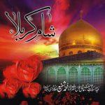 Sham e Karbala Urdu By Maulana Shafi Okarvi Pdf