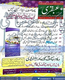 Ubqari Digest April 2016