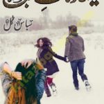 Yeh Hadsat e Mohabbat Novel By Subas Gul