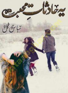 Yeh Hadsat e Mohabbat Novel By Subas Gul