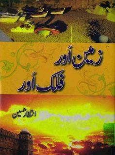 Zameen Aur Falak Aur By Intizar Hussain Pdf