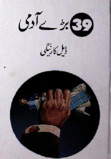 39 Baray Aadmi Urdu By Dale Carnegie Pdf