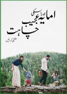 Amaya Aur Uski Ajeeb Chahat Novel By Muntaha Arain Pdf