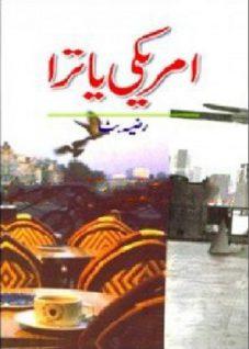 Amriki Yatra Safarnama By Razia Butt Pdf