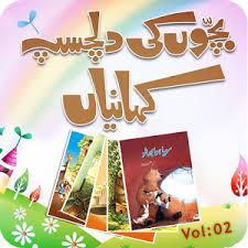 Bachoon Ki Kahaniyan Part 1