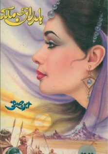Baldran Ki Malika Urdu Novel By Ibne Safi Pdf