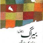 Beraag Novel Urdu By Martin Wickramasinghe Pdf