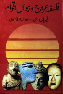 Falsafa Urooj O Zawal Aqwam By Dr Gustave Le Bon Pdf