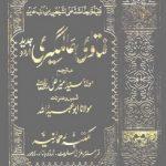 Fatawa Alam Geeri 17