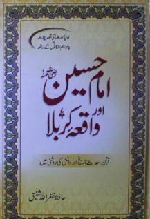 Imam Hussain Aur Waqia Karbala By Hafiz Zafarullah Pdf