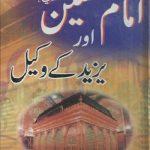 Imam Hussain Aur Yazeed Ke Wakeel Urdu Pdf