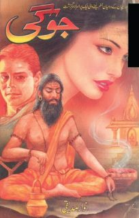 Jogi Novel Urdu By Anwar Siddiqui Free Pdf