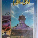 Kahani Kay Mujrim Inspector Jamshed Series