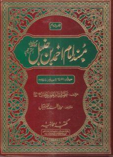 Musnad Ahmad 20